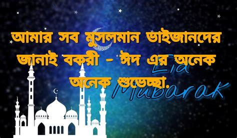 Bangla Eid SMS images 2019 | ঈদ মোবারাক pictures by