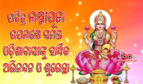 Laxmi Puja 2018: Download Odia Wishes, HD Wallpapers