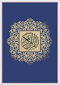 Coran - Quran: arabe (French Edition) - Kindle edition by