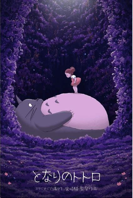 My Neighbor Totoro   Poster   Movie Posters   Limited Runs