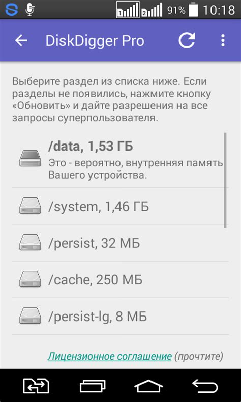 DiskDigger Pro file recovery - jeux pour Android
